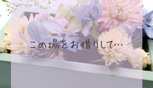 温かいお言葉に感謝です!!