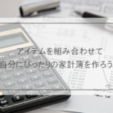 店長の家計管理法も紹介!アイテムを組み合わせて自分好みの家計管理を。