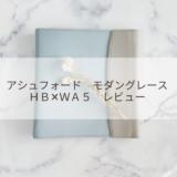 アシュフォード モダングレース【hb×wa5サイズ】モーニンググレー レビュー